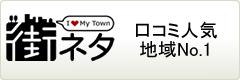 口コミ・人気地域No.1