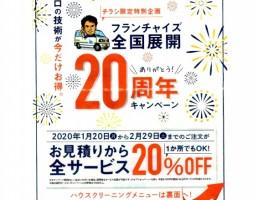 フランチャイズ全国展開20周年!!